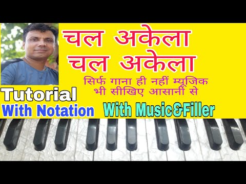 Chal Akela Chal Akela (Mukesh) | चल अकेला चल अकेला | Harmonium Notes | Tutorial With Notation || thumbnail