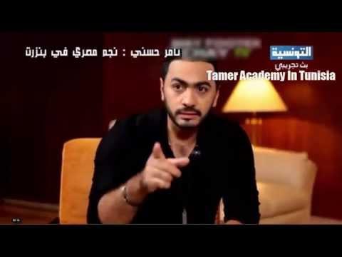 لقاء  تامر حسني على قناة التونسية