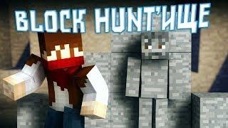 ИГРАЕМ В ПРЯТКИ - BLOCK HUNT(MineCraft MiniGame)