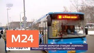 Смотреть видео Для пассажиров закрыли станцию метро