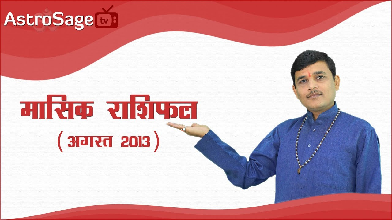 Masik rashifal august 2013 monthly august horoscope in hindi