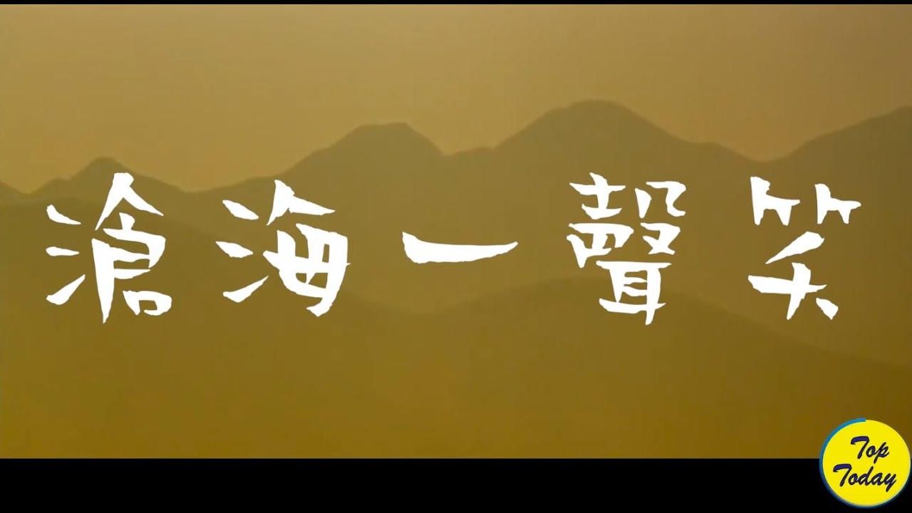 滄海一聲笑 2020|最好聽的武俠歌曲,加長版,高清,中英字幕 English lyrics|The Best Chinese Song About Swordsman