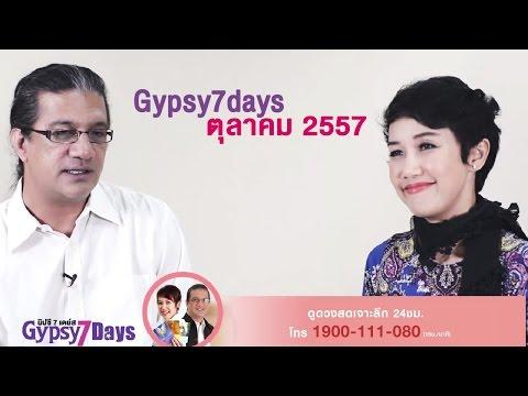 ดูดวงเดือนตุลาคม 2557 รายการGypsy7days