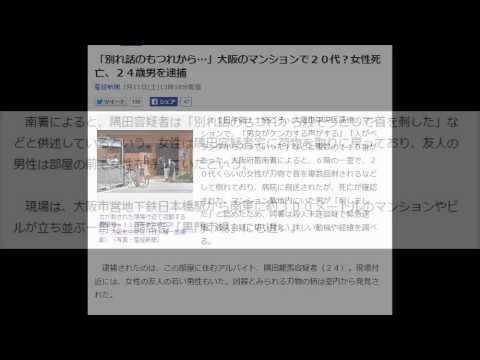 「別れ話のもつれから…」大阪のマンションで20代?女性死亡、24歳男を逮捕