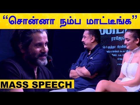 நான் நடிகனாக இவர்கள் தான் காரணம் - அரங்கத்தை அதிர விட்ட விக்ரம்! | KadaramKondan Trailer Launch | HD