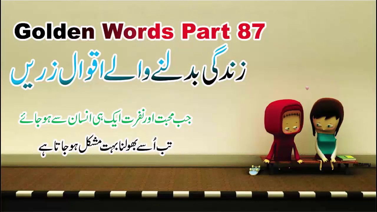 Golden Word Part 87heart Touching Quotes In Urdu Hindi