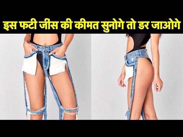 चिथड़े हो चुकी इस Jeans की कीमत किसी को भी डरा सकती है, फैशन के नाम पर ये कैसा गज़ब ढाया गया है?