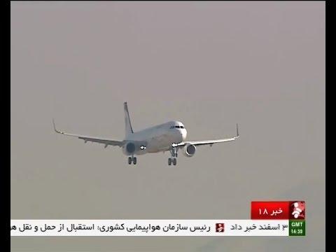 Iran Received first Airbus A320-200 for Homa airline دريافت اولين ايرباس اي سيصد و بيست هما ايران