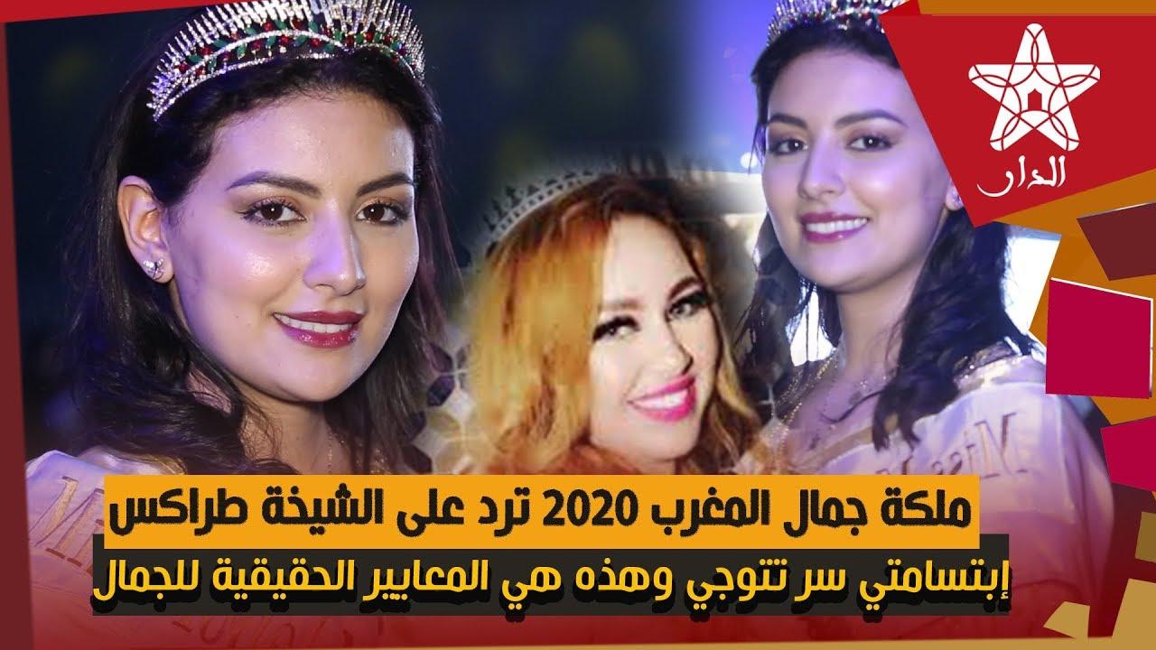 ملكة جمال المغرب 2020 ترد على الشيخة طراكس إبتسامتي سر تتوجي وهذه هي المعايير الحقيقية للجمال Youtube