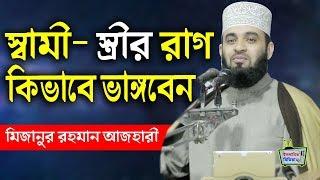 স্ত্রীর রাগ ভাংবেন কিভাবে- জেনে নিন (মিজানুর রহমান আজহারী) Bangla Waz Mizanur Rahman Azhari