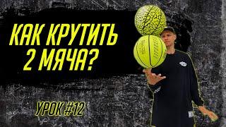 Урок #12 | Как крутить 2 мяча? | Школа Баскетбольного Фристайла Кирилла Fire