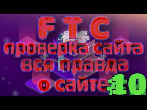 FTC ПРОВЕРКА   КОМПАНИЯ FTC   FTC ОТЗЫВЫ / ВСЯ ПРАВДА О САЙТЕ часть 9 / ПОЗВОНИЛ В ФТС