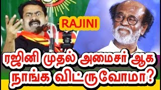 ரஜினி எல்லாம் முதல் அமைச்சர் ஆகா  நாங்க விட்ருவோமா? | Seeman vs Rajini Politics