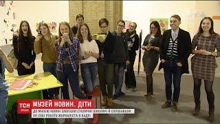 Школярі спробували себе в ролі ведучих та журналістів у Музеї новин