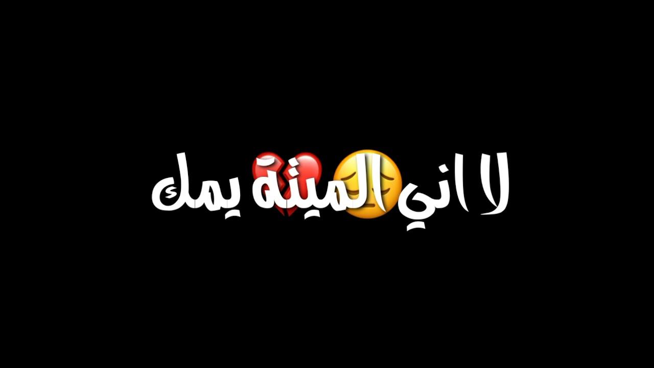 ماخلوني اشمك كرومات شاشة سوداء 2021 🔥🌌