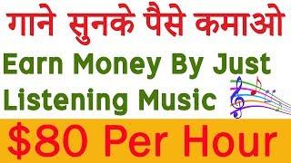 Earn $80 Per Hour By Listening Song | गाने सुनके पैसा कमाईये हर घंटे 5000/- Rupees