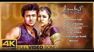 Maayavi tamil movie 4k video songs, jukebox on ap international. #maayavi ft. suriya & jyothika. directed by singampuli. music devi sri ...