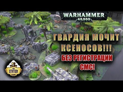 Репорт | Warhammer 40k | Steel Legion VS Tyranids