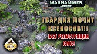 Играем: Steel Legion VS Tyranids I Warhammer 40k