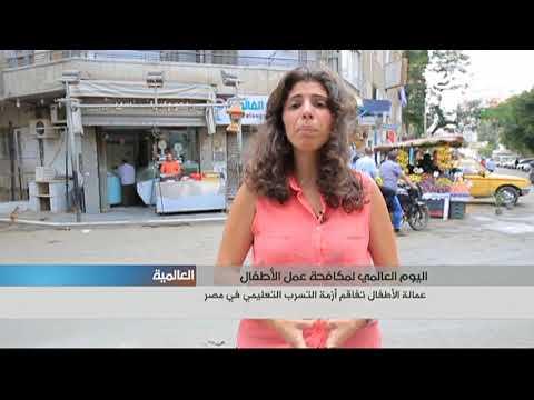 عمالة الأطفال تفاقم أزمة التسرب التعليمي في مصر  - 22:22-2018 / 6 / 12