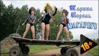Смотреть клип Марина Король - Магарыч