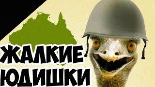 Люди Против Птиц! Война с Эму!