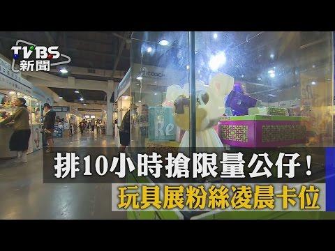 【TVBS】排10小時搶限量公仔! 玩具展粉絲凌晨卡位