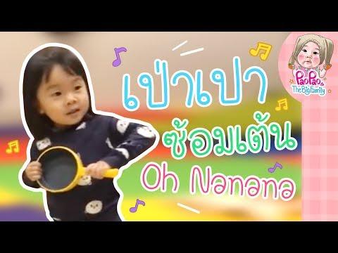 Live เป่าเปาซ้อมเต้น Oh Nanana l Pao Pao And The Big Family ▶10:38