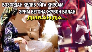 БОЗОРДАН УЙГА КЕЛИБ КИРГАНИМДА ЭРИМ БИР ЁШ ЖУВОН БИЛАН ДИВАНДА...
