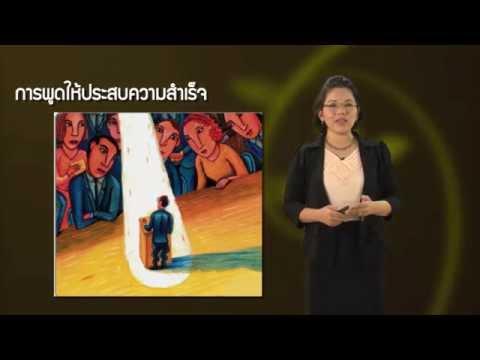 ภาษาไทยเพื่อการสื่อสาร (4/6) : การพัฒนาทักษะการพูด