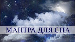 Download Gayatri mantra Relax | Гаятри мантра для сна Mp3 and Videos