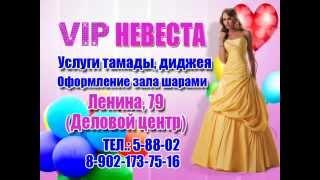 VIPневеста Усолье-Сибирское