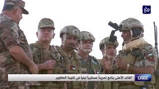 جلالةُ القائد الأعلى يتابعُ تمريناً عسكرياً ليلياً في كتيبةِ المغاوير - (3-10-2017)