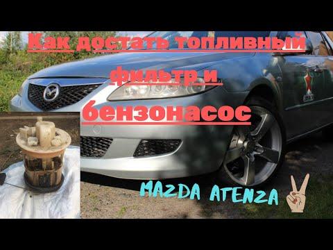 #mazda,#бензонасос, Достаем из бака топливный фильтр на Mazda Atenza