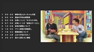 【作業用BGM・CMカット】松紳まとめ34