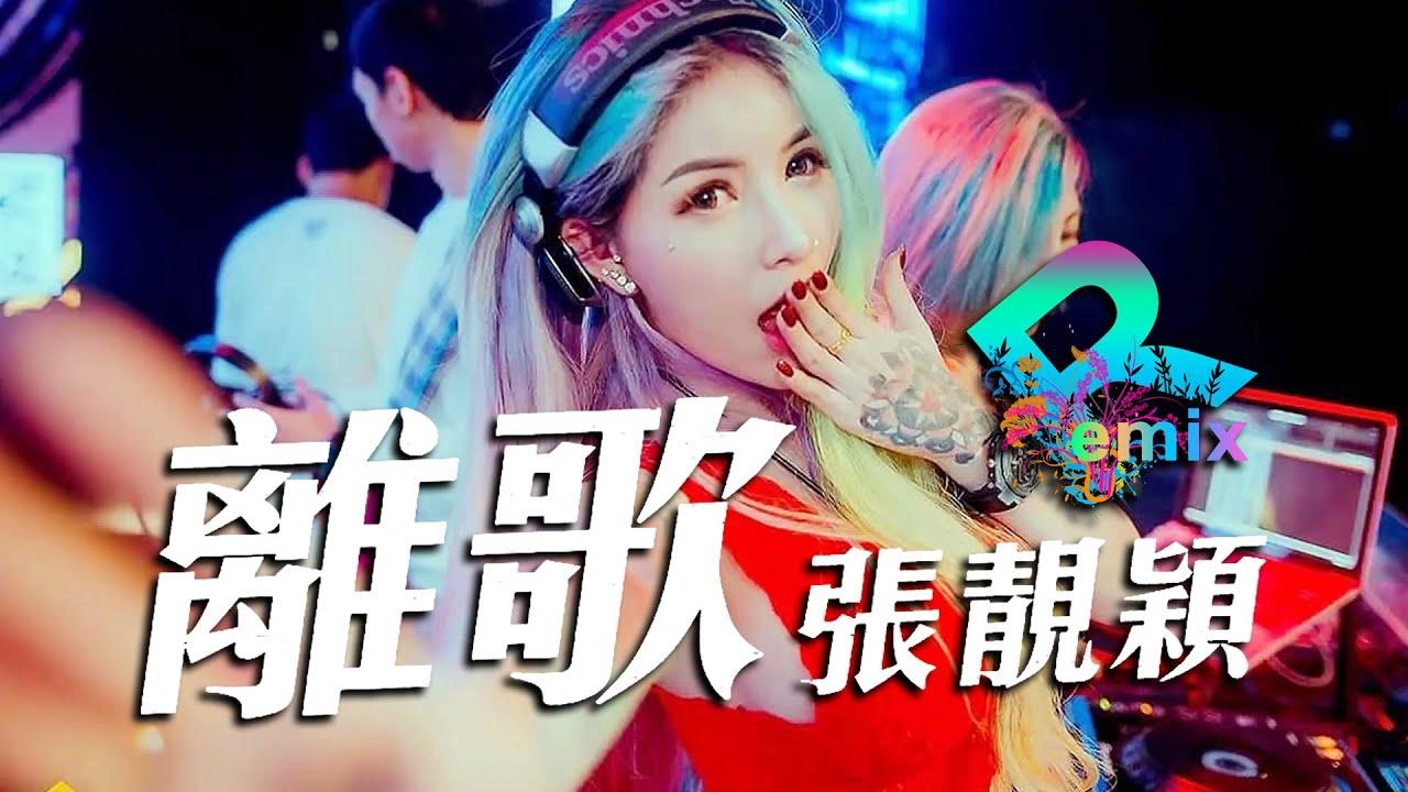離歌 - 張靚穎【DJ REMIX】⚡ DJ'YE Ft. GlcMusicChannel - YouTube