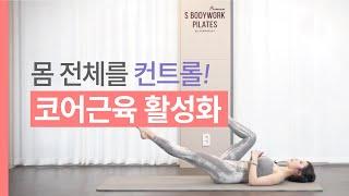 *매트 / 몸 전체를 컨트롤 하는 코어 근육 활성화!!…