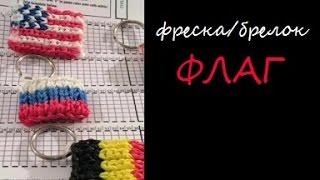 Фреска / Брелок ФЛАГ на станке АЛЬФА ЛУМ  из резинок Rainbow Loom, Урок 65