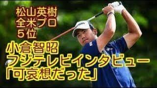 キャスターの小倉智昭が14日、フジテレビ系「とくダネ!」で、番組直...