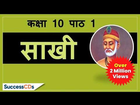 "Download ""Kabir ki Saakhi"" CBSE NCERT Class 10 Chapter 1 Hindi Sparsh Book - explanation, meanings"