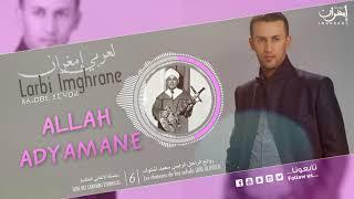 Larbi Imghrane - Allah Adyamane (EXCLUSIVE) | (لعربي إمغران - الله أضيامان (حصرياً