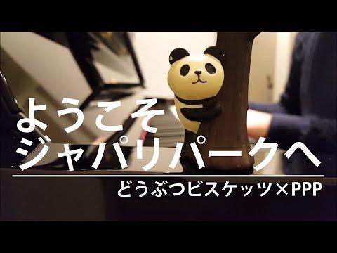【ピアノ弾き語り】ようこそジャパリパークへ /どうぶつビスケッツ×PPP TVアニメ「けものフレンズ」主題歌 by ふるのーと (cover)