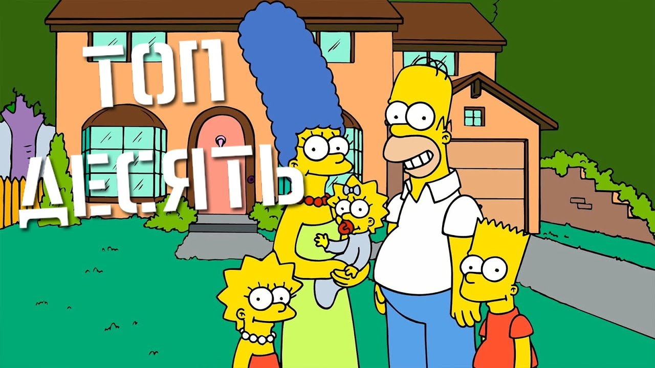simpsons yellow family The simpsons were made yellow with the idea being that while people we're flipping through channels on the tv, the yellow color would catch their eye and automatically tell them that the simpsons are on.