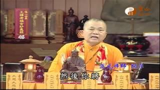 【王禪老祖玄妙真經046】| WXTV唯心電視台