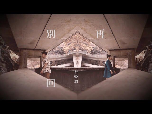 谷婭溦 Vivian - 別再回頭 Official MV