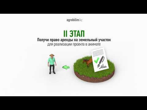 Как получить земельные угодья под пастбища вне конкурса