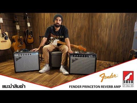 เปรียบเทียบ แอมป์กีต้าร์ไฟฟ้า Fender &39;65 VS &39;68 Princeton Reverb   เบ๊ เงียบ เส็ง