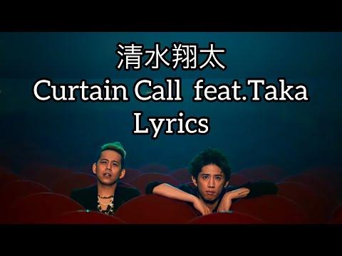 清水翔太・Taka / Curtain Call / Lyrics / 歌詞 ▶4:24