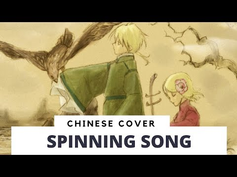 Spinning Song / 紡歌 (中文 Chinese cover) 「Happy Lunar New ...