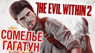 Сомелье Гагатун - The Evil Within 2
